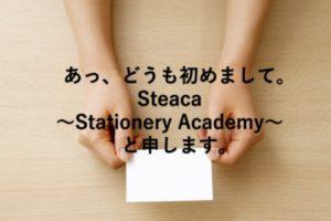 プロがおすすめ!文具情報サイト〜ステアカ〜開校します!