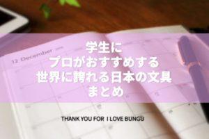 学生にプロがおすすめする世界に誇れる日本の文具 まとめ