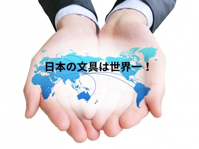 steaca日本の文具は世界一