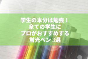 学生の本分は勉強!全ての学生にプロがおすすめする蛍光ペン