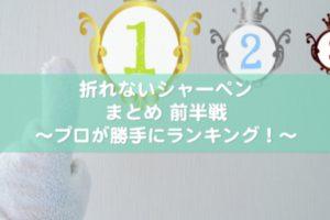 折れないシャーペンまとめ 前半戦 〜プロが勝手にランキング!〜