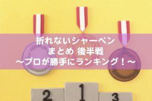 折れないシャーペンまとめ 後半戦 〜プロが勝手にランキング!〜
