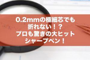 0.2mmの極細芯でも折れない!?ぺんてるのシャーペン オレンズがすごい!