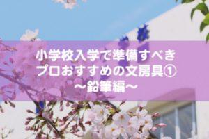 小学校入学で準備すべきプロおすすめの文房具①〜鉛筆編〜