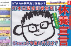 Steaca MT が仕事を休養宣言?!本日、緊急記者会見!!