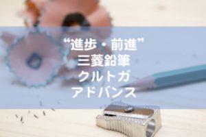ついに発売、三菱鉛筆のクルトガアドバンス!書きやすい?折れない?徹底比較レビュー