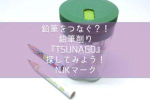 短い鉛筆を削って繋ぐ!? ハンズで買った 鉛筆削り「TSUNAGO」が世界でも人気!