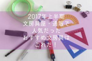 【2017年上半期】文房具屋・通販で人気だったおすすめ文房具はこれだ!