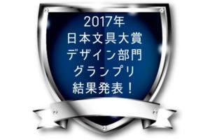 祝グランプリ!2017年日本文具大賞デザイン部門はぷんぷく堂 あなたの小道具箱!