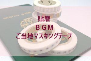 """貼暦・竹定規・BGM 便利に""""使える""""& ご当地オリジナル マスキングテープ特集!"""