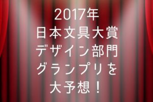 2017年日本文具大賞のグランプリを大予想!デザイン部門は大混戦?