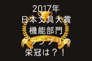 2017年日本文具大賞機能部門グランプリはカール事務器の「エクスシザース」!