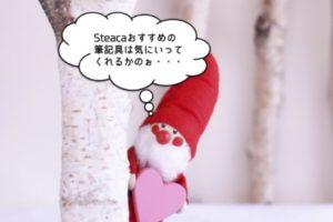 2017年クリスマスプレゼントにおすすめの筆記具ブランド5選【入門編】